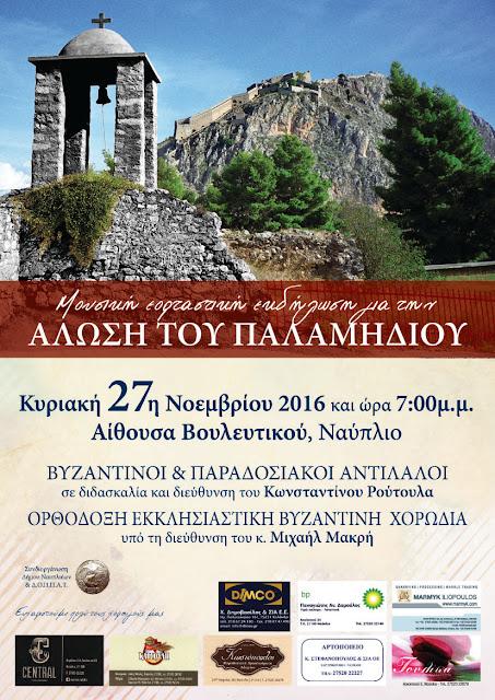 Εορταστική Μουσική εκδήλωση για την Άλωση του Παλαμηδίου στο Ναύπλιο