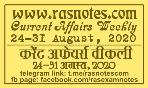 Current Affairs GK Weekly August 2020 (24-31 August) in hindi pdf | rasnotes.com