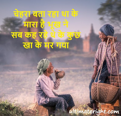 best  Garibi Shayari Hindi Quotes status