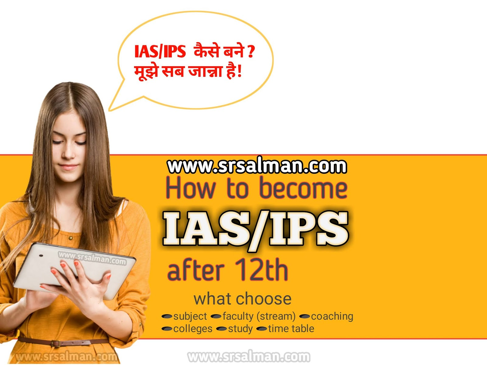 how to become ias/ips after 12th www.srsalman.com
