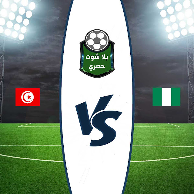 مشاهدة مباراة تونس ونيجيريا بث مباشر