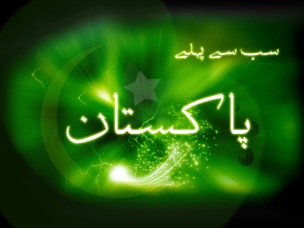 Ever Cool Wallpaper: Happy Independence Day Pakistan Cool Dp and Wallpapers for Facebook Wishing ...