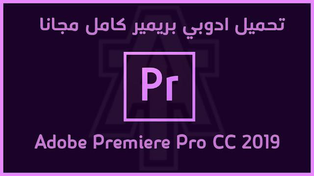 adobe premiere pro cc 2019 تحميل وتفعيل