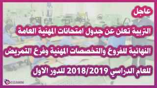 الموقع الرسمي لمديرية التعليم المهني في العراق