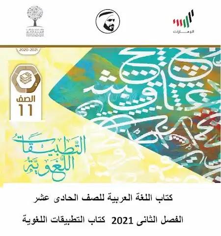 كتاب اللغة العربية للصف  الحادى عشر الامارات الفصل الثانى 2021  كتاب التطبيقات اللغوية