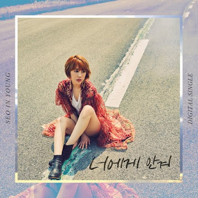Seo In Young (서인영) – Hugged By You