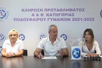 Α' ΓΥΝΑΙΚΩΝ : Η κλήρωση του Πρωταθλήματος από τον Πρόεδρο της ΕΠΣ Καστοριάς Δημήτρη Τριανταφύλλου - Πρεμιέρα εντός έδρας με τα Τρίκαλα για την Καστοριά