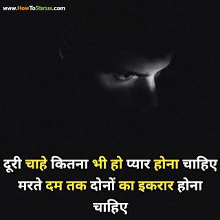 Door Rahane Kee Status