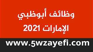 وظائف أبوظبي اﻹمارات 2021