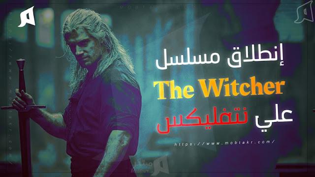 إنطلاق الموسم الاول من مسلسل ذا ويتشر The Witcher المؤخوذ من اللعبة المشهورة، مسلسل The Witcher الان علي نيتفليكس Netflix.