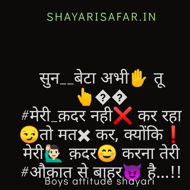 boys attitude shayari