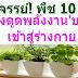 10 พืชมหัศจรรย์ ปลูกในบ้านจะช่วยดูดพลังด้านบวก เข้าสู่ร่างกาย