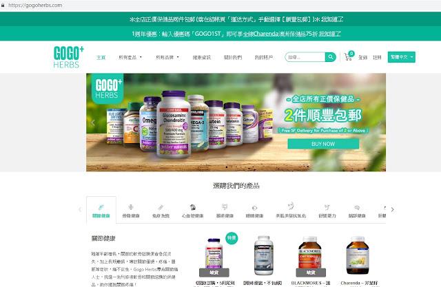 ❤保健平台❤ 愛上了在 Gogo Herbs 網上平台購買精選世界原產地優質保健品