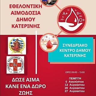 Αύγουστος της εθελοντικής αιμοδοσίας» από τον Δήμο Κατερίνης & την υπηρεσία Αιμοδοσίας του Γενικού Νοσοκομείου Κάθε Πέμπτη του Αυγούστου στο Συνεδριακό Κέντρο..