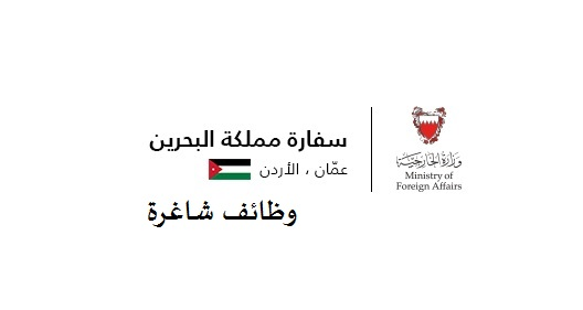 تعلن سفارة مملكة البحرين - الملحقية العسكرية - عن حاجتها لشغل عدد من الوظائف وكلا الجنسين