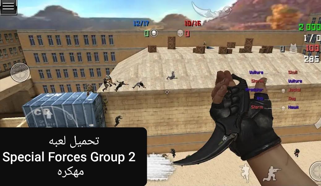 تحميل لعبة special forces group 2 اخر اصدار