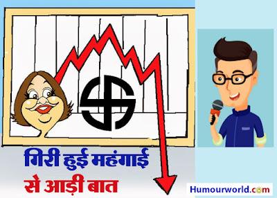 महंगाई , महंगाई दर गिरी, महंगाई पर जोक्स, महंगाई पर व्यंग्य, नेताओं पर जोक्स, राजनीति पर कटाक्ष, inflation rate down jokes, neta per jokes