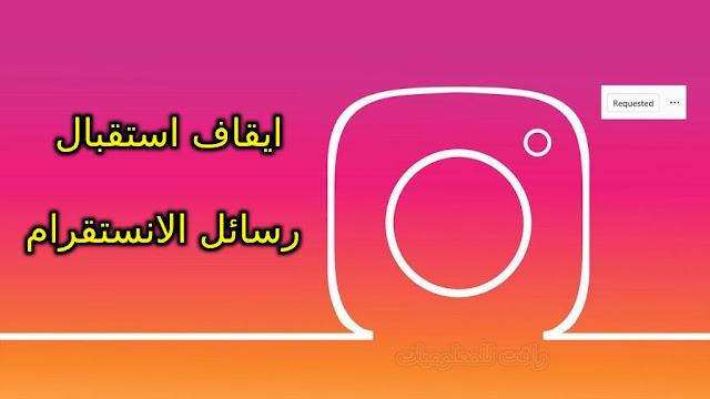 طريقة الغاء طلبات المراسلة في الانستقرام - منع رسائل Instagram