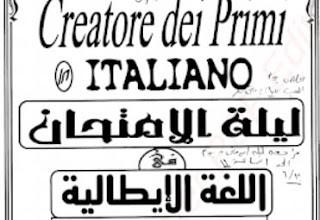 مراجعة ليلة الامتحان في اللغة الإيطالية ثالثة ثانوي نظام حديث