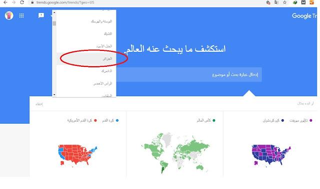 google trends Algeria