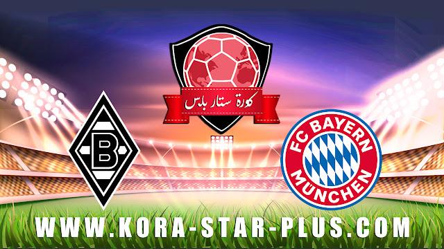مشاهدة مباراة بايرن ميونخ وبوروسيا مونشنغلادباخ اليوم بث مباشر 13-06-2020 الدوري الالماني