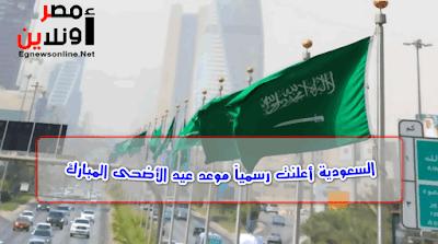 السعودية أعلنت رسمياً موعد عيد الأضحى المبارك