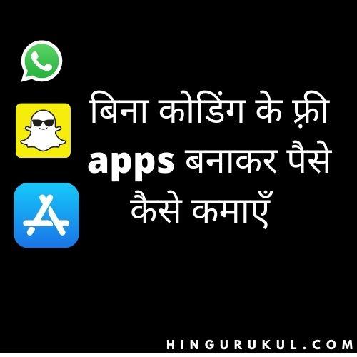 बिना कोडिंग के app बनाकर पैसे कैसे कमाएँ (how to create an app without coding and make money in hindi)