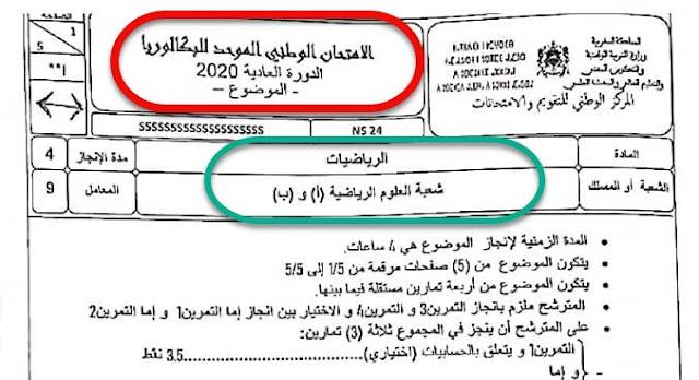 الامتحان الوطني الموحد للبكالوريا لمادة الرياضيات شعبة العلوم الرياضية دورة يوليوز 2020