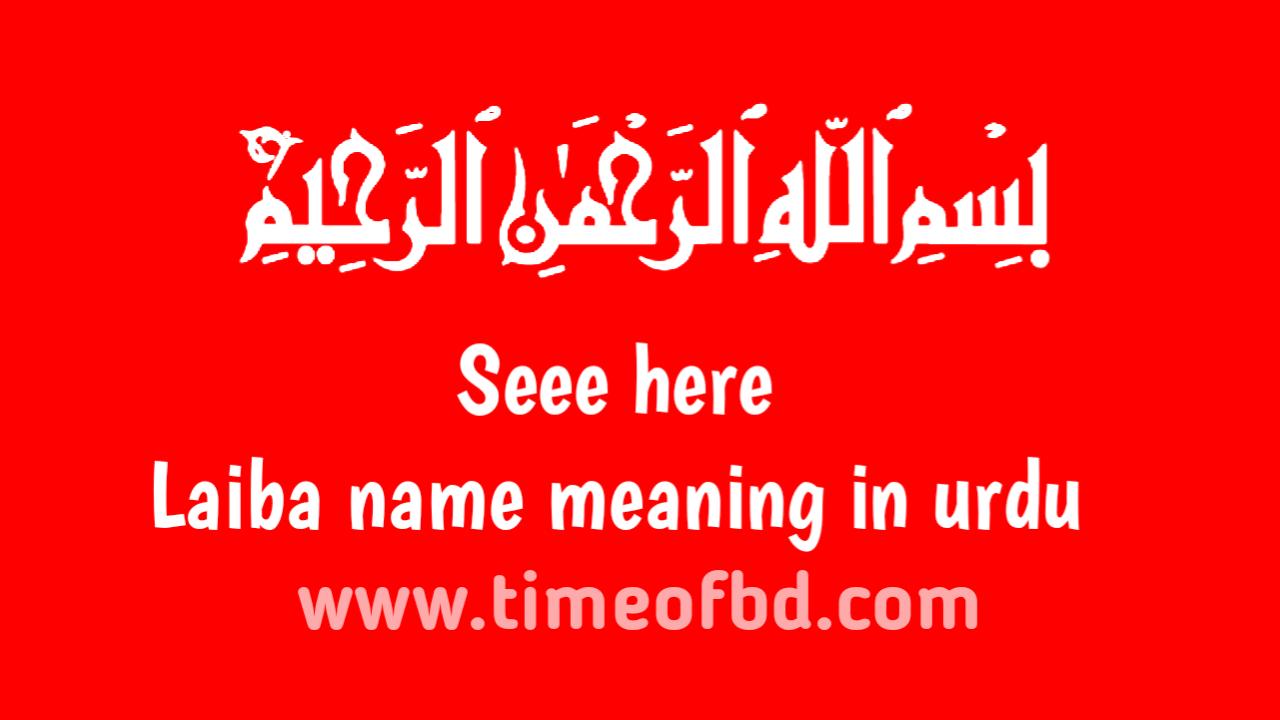 Laiba name meaning in urdu, لائبہ نام کا مطلب اردو میں ہے