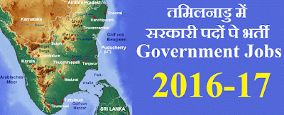 govt-jobs-for-various-posts-in-tamilnadu-recruitment-and-vacancy