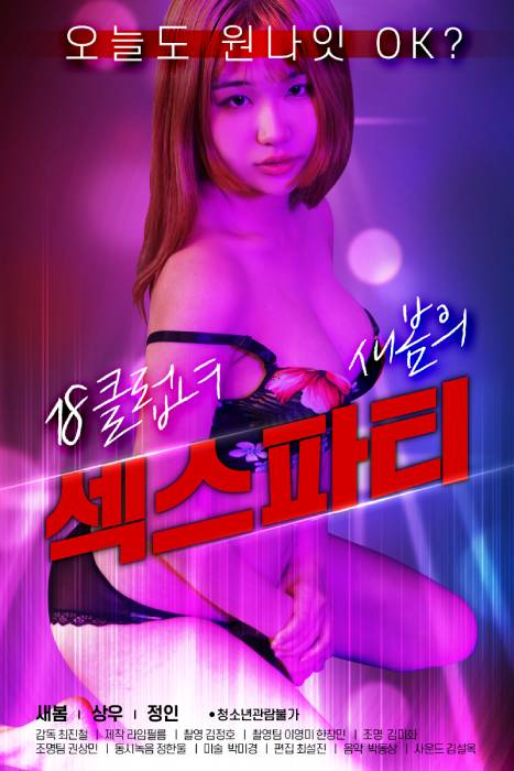 (18+) Year Old Clubber Sae Boms Sex Party (2021) Korian 720p HDRip x265 AAC 500MB Download