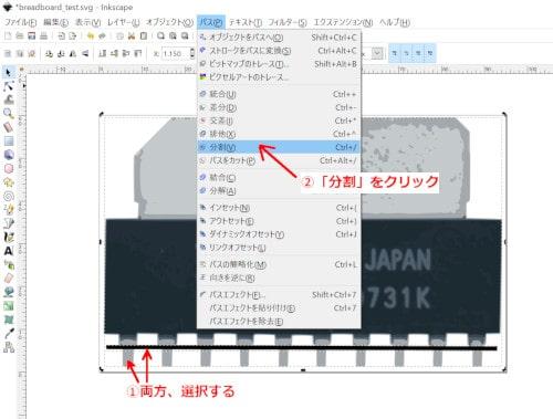 inkscape 分割