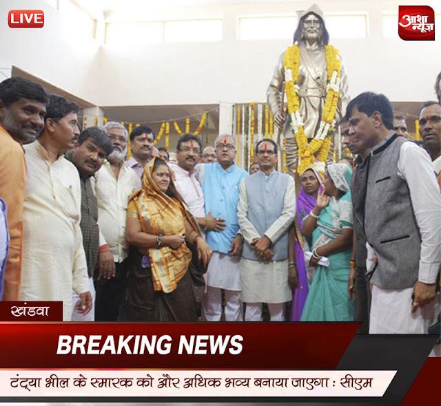 Tantya-Bhil-monument-will-be-made-more-grand-and-useful-CM-sivrajsingh-Chouhan-टंट्या भील के स्मारक को और अधिक भव्य व उपयोगी बनाया जायेगा : सीएम शिवराज सिंह चौहान