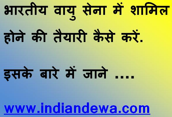जानिए भारतीय वायु सेना की तैयारी कैसे करें
