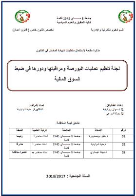 مذكرة ماستر: لجنة تنظيم عمليات البورصة ومراقبتها ودورها في ضبط السوق المالية PDF