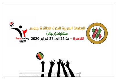 المنتخب الوطني الليبي للكرة للكرة الطائرة جلوس يشارك ببطولة العربية