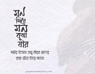 শরীফ চারুতা ফন্ট দিয়ে বাংলা টাইপোগ্রাফি বা লেটারিং ডিজাইন করুন।  bangla typography in 2021, best bangla typography, how to