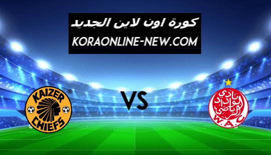 مشاهدة مباراة الوداد وكايزر بث مباشر اليوم 28-2-2021 دوري أبطال أفريقيا