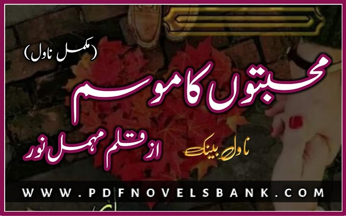 Mohabbaton Ka Mousam by Mehmal Noor Complete Novel