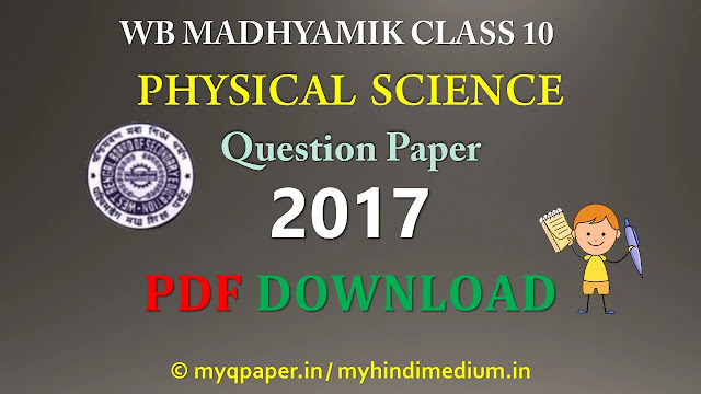 Madhyamik Physical Science Question Paper in Hindi Class 10 2017