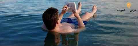حقائق غريبة عن البحر الميت- أغرب بحار العالم حيث لا يمكنك الغرق ابدا