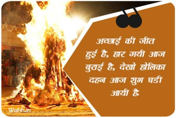 Holika Dahan Wishes Quotes In Hindi