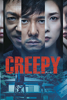 Download Creepy (2016) Subtitle Indonesia Subtitle Indonesia 360p, 480p, 720p, 1080p