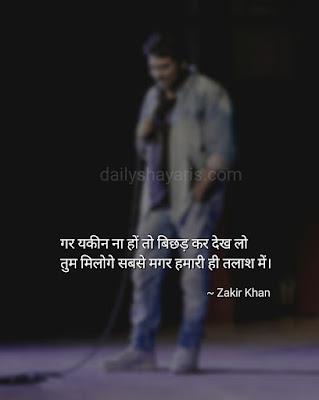 Zakir khan shayai