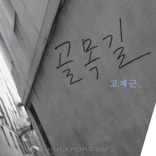 Y2K – 골목길 – Single