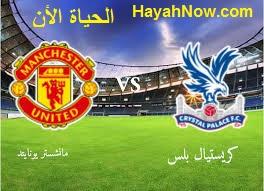 مشاهدة مباراة كريستال بالاس ومانشستر يونايتد 16-7-2020 | مشاهدة مباراة مانشستر يونايتد ضد كريستال بالاس 16-7-2020 | يلا شوت مشاهدة مباراة كريستال بالاس VS مانشستر يونايتد 16-7-2020  |