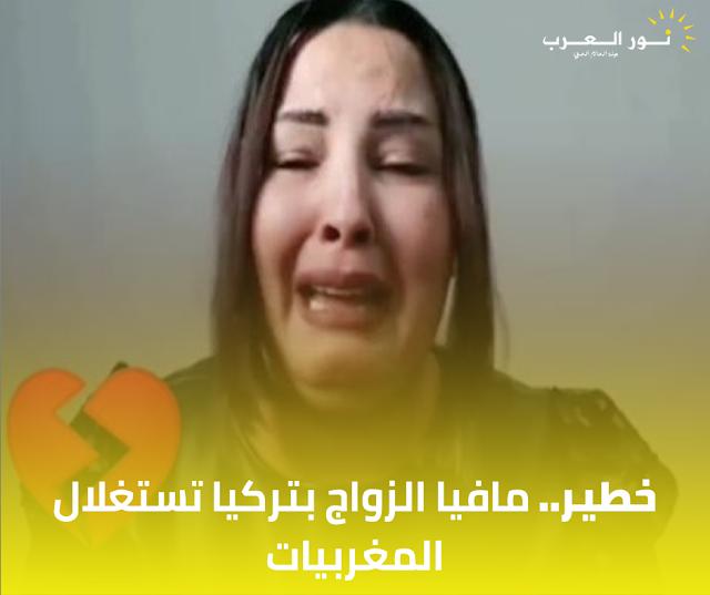 خطير.. مافيا الزواج بتركيا تستغلال المغربيات