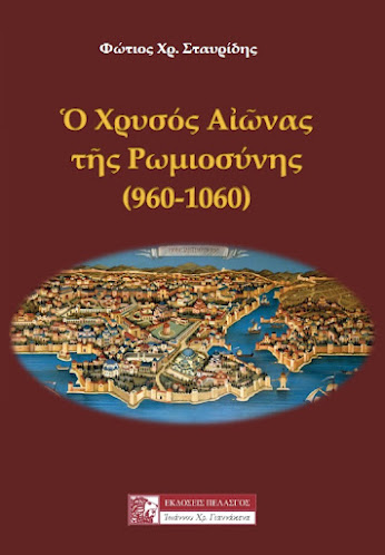 ΦΩΤΙΟΣ ΧΡ ΣΤΑΥΡΙΔΗΣ : Ο ΧΡΥΣΟΣ ΑΙΩΝΑΣ ΤΗΣ ΡΩΜΙΟΣΥΝΗΣ (960-1060)