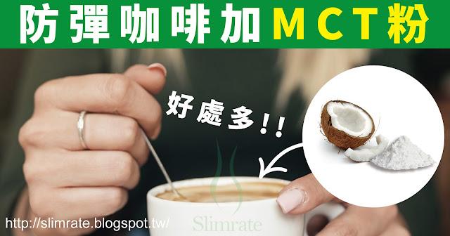 為什麼防彈咖啡加要MCT粉?選擇MCT粉的5個理由