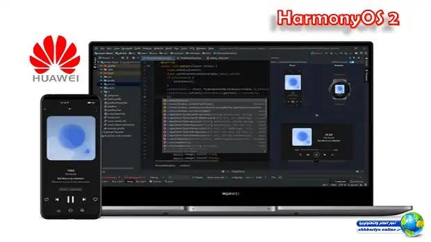 HarmonyOS 2 : ما تحتاج لمعرفته حول نظام التشغيل الجديد من Huawei